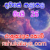 රාහු කාලය | ලග්න පලාපල 2020 | Rahu Kalaya 2020 |2020-05-26