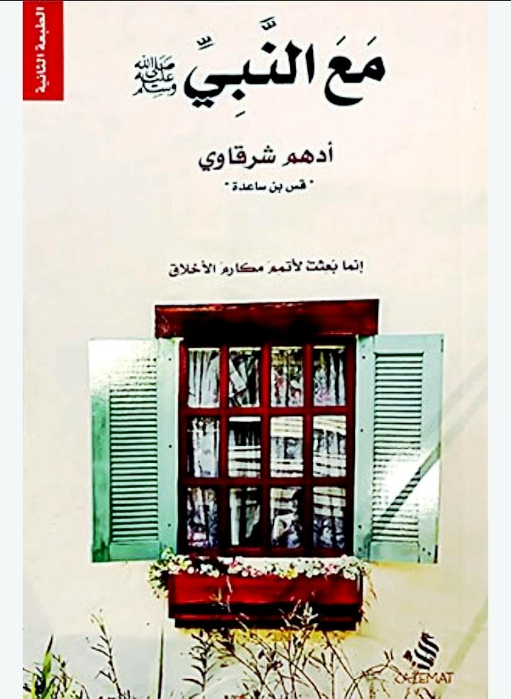تحميل كتاب مع النبي أدهم الشرقاوي pdf