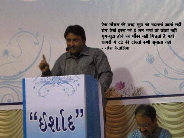 ऐक मौसम की तरह मुझ को बदलनां आतां नहीं Hindi Muktak By Naresh K. Dodia