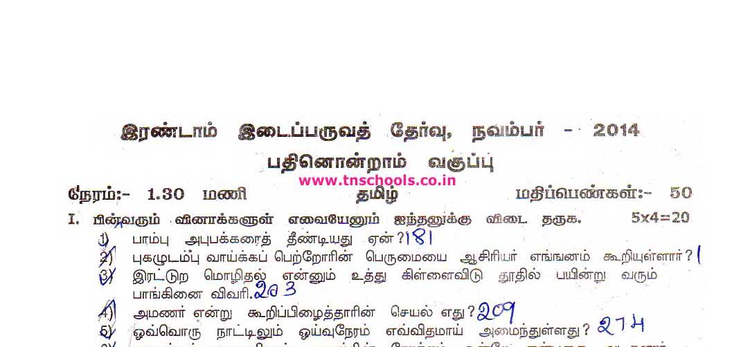download employment news paper pdf in tamil