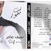 سيف عامر - زعلان من نفسي MP3
