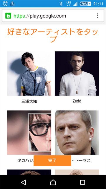三浦大知、Zedd等の歌手から好きな歌手を選ぶ