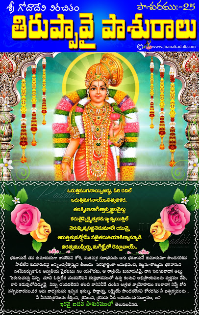 daily thiruppavai in telugu, telugu thiruppavai paasuraalu, 25th day thiruppavai in telugu with meaning, dhanurmasa vratam in telugu