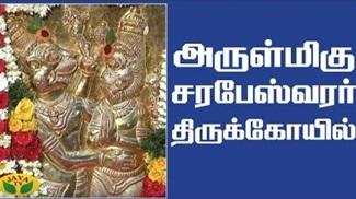 Sarabeswarar Temple 08-03-2020 Arul neram | Jaya Tv