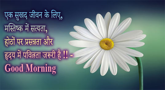 Good Morning Hindi SMSMessages