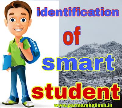 identification of smart student ,स्मार्ट छात्र की पहचान कैसे करे ,