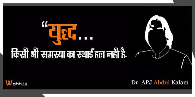 Yuddh-Kisi-Bhi-Samsya-Ka-abdul-kalam-quotes
