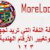 شرح طريقة تغيير اللغة والأرقام إلى العربية للأجهزة التي لا تدعم اللغة العربية