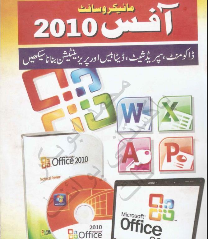 ms excel 2010 tutorial pdf