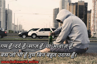 Hindi GHAM sms