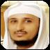 تحميل واستماع القران الكريم بصوت القارئ الشيخ فارس عباد