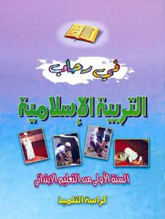في رحاب التربية الإسلامية للمستوى الأول