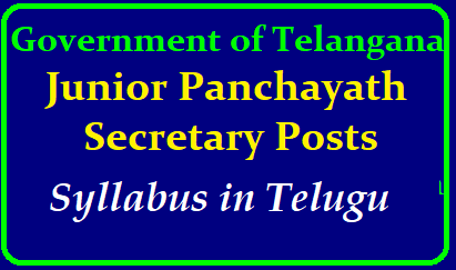 Junior Panchayath Secretary Syllabus in Telugu Download /2018/09/telangana-ts-junior-panchayath-secretary-syllabus-in-telugu-download.html