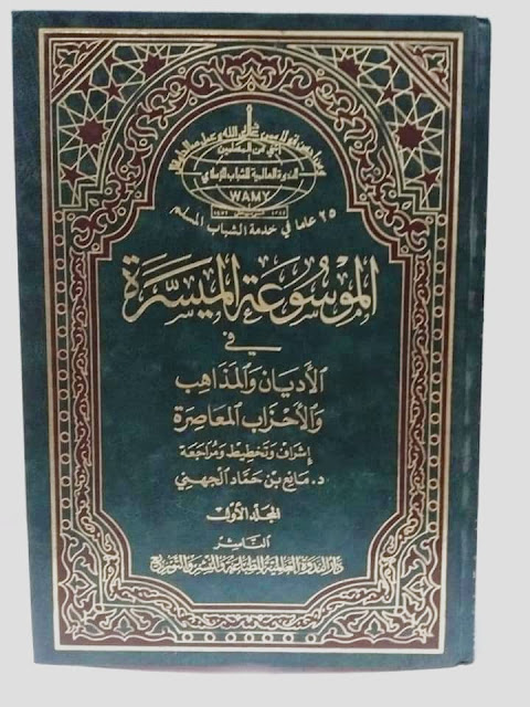 Al-Mausuu'ah Al-Muyassaroh Fil Adyan Wal Madzaahib Wal Ahzaab Al Mu'ashiroh