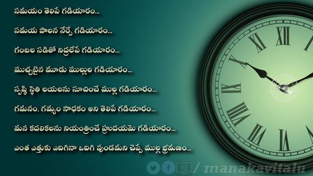 samayam telugu kavitha  image download