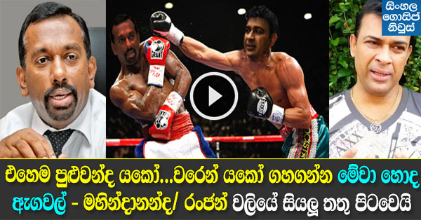 Ranjan Ramanayake vs Mahindananda Aluthgamage Ada Derana Black & White