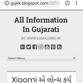 TOP WEBSITE OF GUJARAT