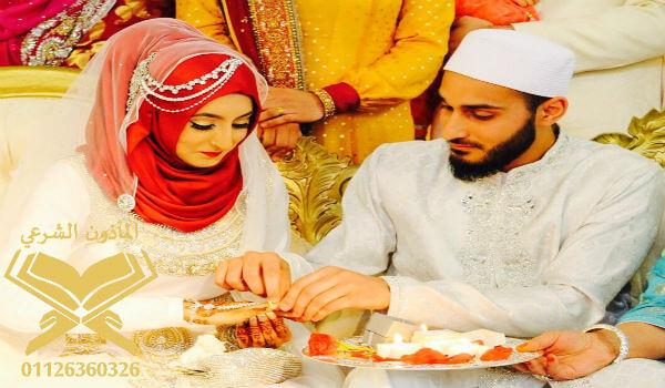 الزواج الشرعي, زواج شرعي, الزواج, زواج رسمي, الزواج الشرعي, زواج اسلامي