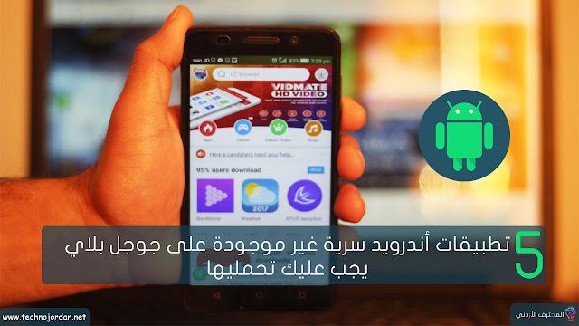 5 تطبيقات أندرويد سرية غير موجودة على جوجل بلاي يجب عليك تحمليها ، موقع المحترف الأردني ، المحترف الأردني ، عبد الرحمن وصفي ، Abdullrahman Wasfi