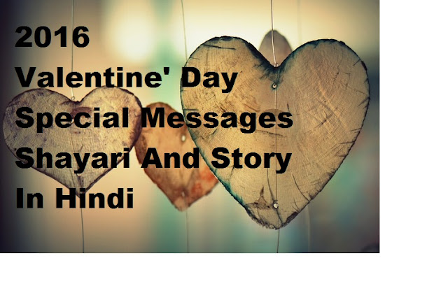 Valentis day special shayari messages and storys in hindi