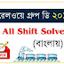 Railway Group D 2018 All Shift Solve Paper - Bengali PDF Download