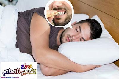 تفسير حلم تسوس الاسنان