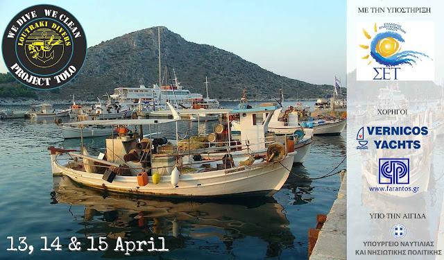 Δύτες θα καθαρίσουν το λιμάνι του Τολού