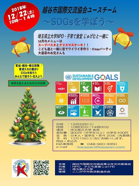 越谷市国際交流協会ユースチーム~SDGsを学ぼう~