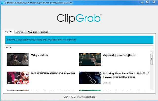 ClipGrab-Δωρεάν προγράμματα για κατέβασμα αρχείων βίντεο