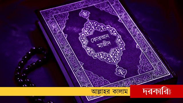 আল্লাহর কালাম কোরআন মাজীদ