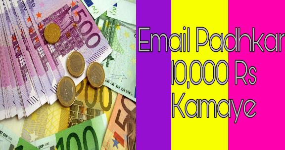 Email-Padhkar-Online-10,000-Monthly-Kamaye