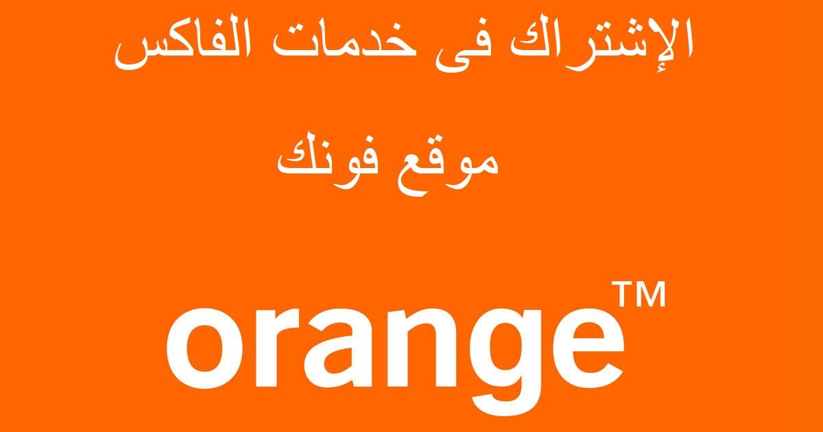 الإشتراك فى خدمات الفاكس من أورانج - موقع فونك