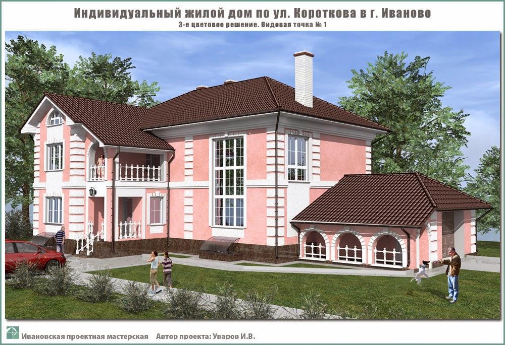 Проект жилого дома г. Иваново