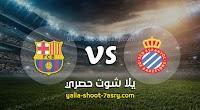 نتيجة مباراة برشلونة واسبانيول اليوم السبت بتاريخ 04-01-2020 الدوري الاسباني