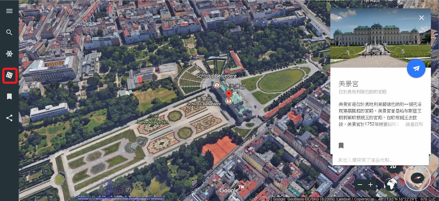 Google Earth - Chrome瀏覽器版介紹