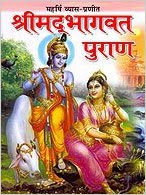 Shrimad Bhagwat Puran Hindi Pdf
