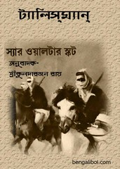 Talisman Bangla Translated ebook