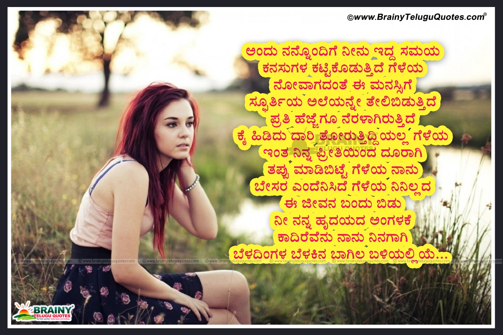 Sad Feeling Kannada Images: I Miss You Kannada Quotes Kavanagalu With Alone Girl Hd