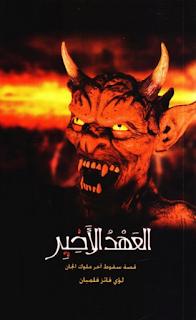 العهد الأخير - قصة سقوط آخر ملوك الجان - الجزء الأول - رواية