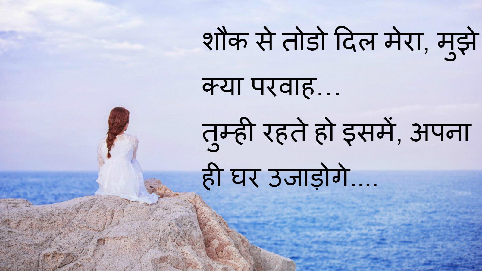... Lines Shayari Sms, 2 Lines Shayari Wishes, Two Lines Quotes, 2 Lines