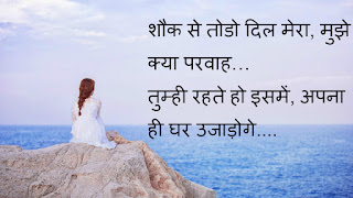 Shayari, 2 Lines Life Shayari Collection, 2 Lines Shayari Sms, 2 Lines Shayari Wishes, Two Lines Quotes, 2 Lines Status For Facebook, Twitter, zeewiki