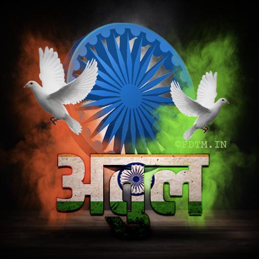 Atul Name Indian Profile Photo Download