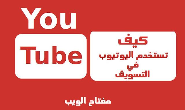 كيف تستخدم اليوتيوب في تسويق خدماتك   الربح من اليوتيوب