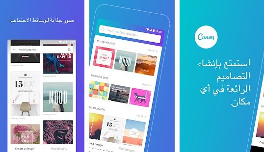تحميل تطبيق Canva - محرر صور وتصميم جرافيك مجاني لهواتف أندرويد