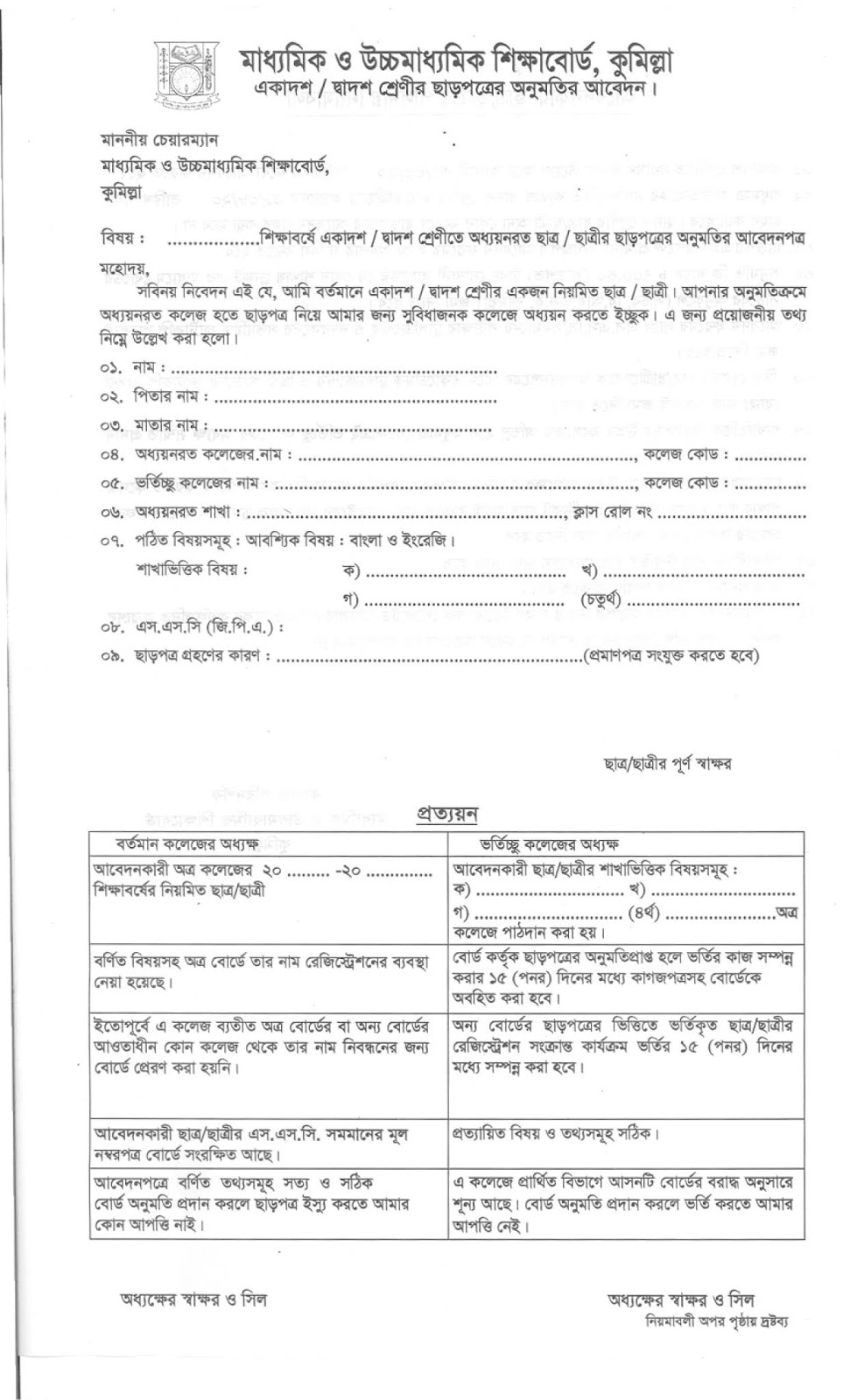 Comilla Board College Transfer Form  (TC Form) | XI XII College Transfer From | Comillaboard.gov.bd