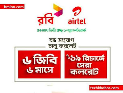 Robi-Reactivation-Bondho-SIM-offer-6GB-FREE-internet-at-19Tk-Recharge-Lowest-Call-Rates!