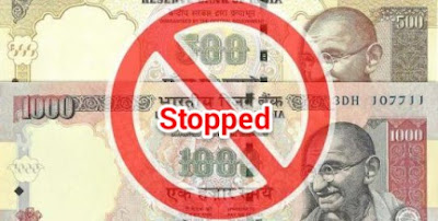 500 or 1000 rupay ke not Ab Honge Band
