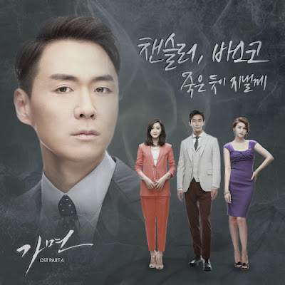 [Single] Chancellor, Vasco – Mask OST Part 4