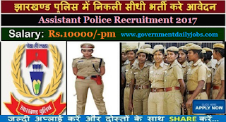 Jharkhand Police Recruitment 2017 for 700 Assistant Posts
