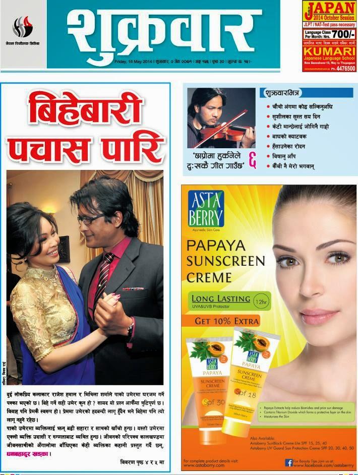 Nagariknews Weekly Sukrabar Epaper 16 May 2014 | NepalNews, Live